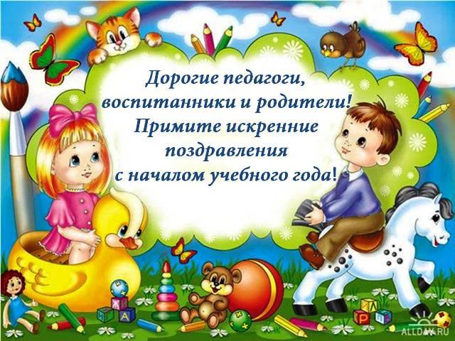 Поздравления детям на новый учебный год